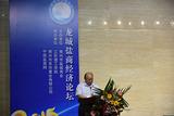 盐城市政协副主席、市工商联主席、总商会会长吕拔生致贺词